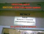 совместная акцыя: UDAFFC0M и МГМСУ объявляют