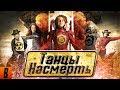 [BadComedian] - ТАНЦЫ НАСМЕРТЬ (Безумный Макс в Сумерках),Comedy,BadComedi