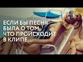 LОВОDА – Твои глаза (Если бы песня была о том, что происходит в клипе),Comedy,Твои,глаза,Лобода,Новое,радио,Loboda,пародия,Присоединяйся: Facebook - https://www.facebook.com/newradio.ru VK - https://vk.com/newradio Instagram - https://www.instagram.com/newradio.ru