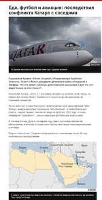 Еда, футбол и авиация: последствия конфликта Катара с соседями Саудовская Аравия, Египет, Бахрейн, Объединенные Арабские Эмираты, Ливия и Йемен разорвали дипломатические отношения с Катаром. Что это может означать для катарской экономики и для тех, кто ведет бизнес в этой стране? Население Катара