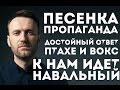 Арслан Энн - К нам идет Навальный. Ответ Вокс. [Навэльный_Альбом],Nonprofits & Activism,Арслан,Арслан энн,К нам,идет,Навальный,к нам идет,к нам идет навальный,вокс,вокс малыш,вокс навальный,птаха,птаха навальный,песня про,песня про навального,дисс на вокс,ответ вокс,к нам идёт навальный,песня про пу