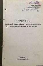 Зо - -»'9Г9. 1 -СО», МКРБТ+Ю I як' ** ***^ а в ПЕРЕЧЕНЬ сведений, запрещённых к опубликованию .4 в открытой печати и по радио       Г Л А В Л И Т Москва январь 1949 г.