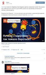 Яндекс вчера в 22:04 + Подписаться ПостНаука вместе с Издательством Яндекса сделали «вирусный» ролик. Рассказали про инфекционную опасность, роль РНК в процессах заражения, репликацию в клетках и многое другое. Издательство Яндекса - это просветительская программа, созданная для развития и подд