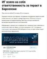 ИГ взяло на себя ответственность за теракт в Барселоне При атаке погибли 13 человек, 50 пострадали. Террористическая группировка «Исламское государство» взяла на себя ответственность за теракт в центре Барселоны. Об этом сообщила израильская исследовательница Рита Кац, которая занимается монитори