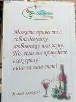 Можете привести с собой девушку, любовницу или жену. Но, если вы приведете всех, сразу-вино за наш счет! Мамой клянусь.