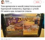Roise @Roise Flint Читать  Тем временем в некой севастопольской бургерной появились бургеры с уткой. От моего opa лопаются стекла 9:54 - 27 сент. 2017 г.