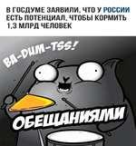 В ГОСДУМЕ ЗАЯВИЛИ, ЧТО У РОССИИ ЕСТЬ ПОТЕНЦИАЛ, ЧТОБЫ КОРМИТЬ 1,3 МЛРД ЧЕЛОВЕК