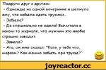 Анекдот Про Трусы И Крестик