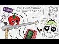 Ультимативно не растерялся - [Бумага],Comedy,Гера Мартелл,Мартеллиада,Бумага,Мультик,Мультфильм,Абсурдные мульты,Путешествие,Веганы,Зима,Соления,Засолил,Картофелепушка,Юмор,Комедия,Пародия,Прикол,Прекол,смешные видео,Шерлок,Заложница,Заложница фильм,Карамбола,Не растерялся,Выбери квартиру на новый г