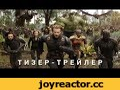 Мстители: Война бесконечности – тизер-трейлер,Entertainment,Мстители,Война бесконечности,Мстители 3,Мстители3,марвел,marvel,тизер,трейлер,тизер-трейлер,официальный трейлер,трейлер на русском,Долгожданный блокбастер MARVEL «Мстители: Война бесконечности» в кино в мае 2018 года!   Беспрецедентное кине