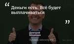Деньги есть. Всё будет выплачиваться V Дмитрий Медведев Премьер-министр РФ ДгиеДегйасЬ