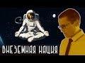 Внеземная нация? [Новости науки и технологий],Science & Technology,Асгардия,человекоподобные роботы,Робот toyota,Игорь Ашурбейли,колонизация,T-HR3,Аватар,внеземная жизнь,асгардия,аватар технологии,робот Тойота,космическое государство,робот гуманоид,новости науки,HTC Vive,новости науки и технологий,и