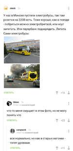 аНк вгшск Зч • У нас в Минске пустили электробусы, так там розетки на 220В есть. Тоже хорошо, как в поезде - побриться можно электробритвой, или ноут запитать. Или пауербанк подзарядить. Лепота. Сами электробусы: ответить ф* +16 Д, 0б1от Ответ на комментарий что-то меня смущает в этом фото, но