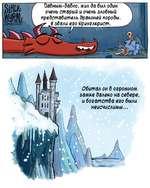 Аавным-давно, жил да был один очень старый и очень злобный представитель драконей породы И звали его Кринглкрист. обитал он в огроллном замке далеко на севере, и богатства его были неисчислимы...