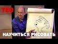 TED | Как быстро научиться рисовать (и как доказать что вы можете),Education,Как быстро научиться рисовать (и как доказать что вы можете),TED на русском,Gloomy Voice,Грэм Шоу,Научиться рисовать,Graham Shaw,+как научиться рисовать карандашом,+как научиться рисовать поэтапно,+как научиться рисовать +с