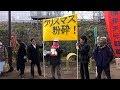 クリスマス粉砕デモ2017 in 渋谷,Nonprofits & Activism,クリスマス粉砕デモ,革命的非モテ同盟,非モテ,クリスマス,デモ,革非同,2017年12月24日(日) 東京都渋谷区で行なわれた「革命的非モテ同盟」主催『クリスマス粉砕デモ2017 in 渋谷』の記録映像です。  今年も無事にクリスマスが粉砕されました。  [シュプレヒコール] 恋愛資本主義反対! クリスマス粉砕! カップルは自己批判しろ! リア充は爆発しろ! 電通もリクルートも非モテの敵だ! はあちゅうは自己批判しろ! 田端信太郎は自己批判しろ! 田端信太郎は童貞いじめをやめろ! 恋愛市場に巻き込まれないぞ!