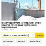В Екатеринбурге из-под крана уже неделю течет вода с сильными наркотиками О 6855 9а 4 билеты в екатеринбург  Найти на самолет на поезд на автобусе