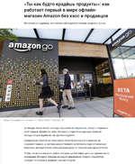«Ты как будто крадёшь продукты»: как работает первый в мире офлайн-магазин Amazon без касс и продавцов Минимум сотрудников, постоянное наблюдение и полная защита от воров Вход в супермаркет Amazon Go. Фото Элейн Томпсон, АР 22 января, после более чем года закрытого тестирования, Amazon открывает