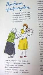 апй матеР11 *ет у М0Л° ков в советникам недОСтато советы бывают :;г*. —■- на пргорассудках У нас в квартире есть старуха. Старуха в прошлом—«повитуха» Бабуся ходит по дворам, Дает советы матерям: -Не ешь моркови,—бабка учит. —Грудных детей с моркови пучит!
