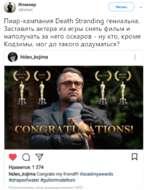 Илюхер @funtaril ( Читать 3 - Пиар-кампания Death Stranding гениальна. Заставить актера из игры снять фильм и наполучать за него оскаров - ну кто, кроме Кодзимы, мог до такого додуматься? hideo_kojima • QY П Нравится: 1 274 hideo_kojima Congrats my friend!!! #acadmyawards #shapeofwater #gul