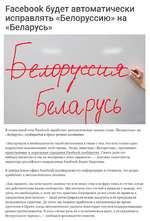 РасеЬоок будет автоматически исправлять «Белоруссию» на «Беларусь» В социальной сети РасеЬоок заработает автоматическая замена слова «Белоруссия» на «Беларусь», сообщается в пресс-релизе компании. «Мы пришли к необходимости такой автозамены в связи с тем, что есть только одно корректное наименова