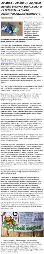 «ОБАМКА», «ХОХОЛ» И «БЕДНЫЙ ЕВРЕЙ»: ФАБРИКА МОРОЖЕНОГО ИЗ ТАТАРСТАНА СНОВА ВОЗМУТИЛА ОБЩЕСТВЕННОСТЬ ( Горячий уатерйаЛ|Юлия ШАМСУТДИНОВА 07.03.18 17:11 в Появление в киосках нового мороженого «Бедный еврей» от фабрики «Славица» возмутило представителей еврейской национальной культурной автономии