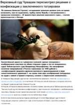 Верховный суд Чувашии пересмотрел решение о конфискации у заключенного татуировки По мнению Алексея Глухова, сегодняшнее решение должно хоть на время остановить, как он выразился, «рубку палок борьбы с экстремизмом в чувашских колониях». «Я приветствую решение верховного суда», - сказал правозащит
