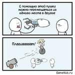 С помощью этой пушки можно перемещаться из одного места в другое GameHub.ru