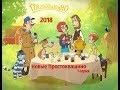 ПРЕМЬЕРА! Возвращение в Простоквашино (1 серия),Comedy,юлия меньшова,гарик сукачев,иван охлабыстин,новые простоквашино,новое простоквашено,простоквашино новые серии 2018,НОВЫЕ ПРОСТОКВАШИНО !!! Первая серия,АНТОН ТАБАКОВ,простоквашино 2018,первая,серия,нового,Простоквашино,НОВЫЕ СЕРИИ ПРОСТОКВАШИН