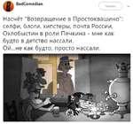 """ВасКГотесНап Читать Насчёт """"Возвращение в Простоквашино селфи, блоги, хипстеры, почта России, Охлобыстин в роли Печкина - мне как будто в детство нассали. Ой...не как будто, просто нассали."""