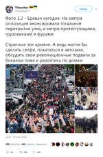 Читать  @\/йаи$ка$_А  Фото 1,2 - Ереван сегодня. На завтра оппозиция анонсировала тотальное перекрытие улиц и метро протестующими, грузовиками и фурами. Странные эти армяне. А ведь могли бы сделать селфи, покататься в автозаке, обсудить свои революционные подвиги за бокалом пива и разойтись по