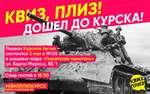Первая Курская битва ■*-состоится 3 мая в 19:00 в шашлык-баре «Пиратская пристань» ул. Карла Маркса, 55/1