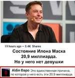 19 hours ago — 3.4К Shares Состояние Илона Маска 20,9 миллиарда. Но у него нет девушки А1сПп Оаро Это единственная причина, по которой у него есть эти 20,9 миллиарда.