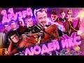 [BadComedian] - За гранью реальности (Russian X-MEN или 11 друзей Мединского),Comedy,BadComed