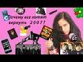 Почему все хотят все хотят вернуть 2007?,People & Blogs,Почему все хотят вернуть 2007?,2007,верни мне мой 2007,2007 вернется,чем заполнился 2007?,дветысячиседьмой,эмо,эмобои,неформалы,вернула2007,блейзер,фильмы2007,cмотреть 2007,быдло,аматори,ксения панкова,панкова,the punkova,Мы смерти ждем, как ск