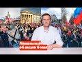 Навальный об акции 5 мая,Nonprofits & Activism,Навальный,Навальный2018,Фонд борьбы с коррупцией,ФБК,он нам не царь,5 мая,Москва,СПБ,Алексей Навальный об акции «Он нам не царь» 05.05.