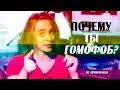 Почему ты гомофоб?,People & Blogs,Валентин Конон,Trashsmas,Smash,ЛГБТ,Сжигай гомофобов... в пламени их баттхерта: https://youtu.be/lQmWsl2N0UE Мой блог: https://www.youtube.com/c/SmashJournal TrashSmash: https://www.youtube.com/user/TrashRecord