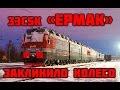"""Электровоз 3эс5к """"Ермак"""" заклинило колёсную пару./ locomotive model 3es5k """"Ermak"""" jammed wheels,Autos & Vehicles,Редактор YouTube,Электровоз 3эс5к """"Ермак"""", заклинило колёсную пару. Выводим с главного пути своим ходом с накатом на башмаки, смазывая рельсы осевой и графитной смазкой на протяжении 5км."""