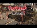 """Директор """"Водоканала"""" раскрыл всё!,News & Politics,Сергиев Посад,жкх,трубы,водоканал,теплосеть,деньги,По данным пояснительной записки директора Сергиево-Посадского МУП """"Водоканал"""", направленной в горсовет, 73% канализационных сетей города, как и 43% водопроводных — нуждаются в замене, т.к. их износ"""
