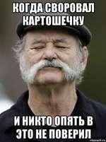 КАРТОШЕЧКУ! И НИКТОЮПЯТЬ В ЭТО НЕ ПОВЕРИЛ risovach.ru