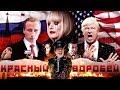 [BadComedian] - Красный Воробей (RUSSIAN Pataskyshka vs. USA),Comedy,Ba