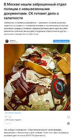 В Москве нашли заброшенный отдел полиции с невывезенными документами. СК готовит дело о халатности «Кубометры оставленных документов - заявления с копиями различных свидетельств, ящики со старыми внутренними и заграничными паспортами московских граждан, уголовные и административные дела, карточки