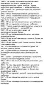 """1999 - """"Ни одному здравомыслящему человеку невозможно объяснить, почему у нас, в нефтедобывающей стране, за год в 1,5 раза поднялись цены на бензин"""", - возмутился Путин 2001- Путин: """"Мы должны выходить на реальные цены на бензин"""" 2002- Путин обеспокоен скачком цен на бензин 2003- Путин: """"Проб"""
