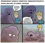 Загрязнение воздуха сократило продолжительность жизни россиян на девять месяцев Я очень вредный смог... Только  вдумайся, каждый вдох тебя убивает