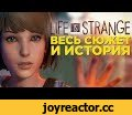 Вспоминаем сюжет Life is Strange (со всеми концовками),Gaming,Life is Strange,Life is Strange 2,The Awesome Adventures of Captain Spirit,прохождение,lis прохождение,Before the storm,Life Is Strange все эпизоды,эпизодическая игра,Square Enix,Feral Interactive,OMG,OpenMega,Open Mega,Open,Mega,Games,Оп