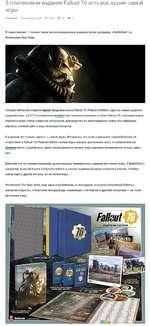 В платиновом издании Fallout 76 есть все, кроме самой игры Evernews 16 октября в 18:25 Ф 2570 V 13 Р 2 И такое бывает - точное такие же коллекционные издания были, например, у Battlefield 1 и Wolfenstein New Order. Сегодня Bethesda открыла прием предзаказов на Fallout 76 Platinum Edition, одно и