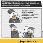 РПЦ осудила российского космонавта за празднование хэллоуина на МКС, заявив, что это «разрушительно для страны» Sokolovsky