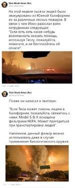 """Elon Musk News (Ru) @Elon_Musk_News На этой неделе тысячи людей были эвакуированы из Южной Калифорнии из-за различных лесных пожаров. В связи с чем Илон разослал всем сотрудникам следующее: """"Если есть хоть какая-нибудь возможность оказать помощь, используя Теслу, пожалуйста, помогите, и не беспо"""