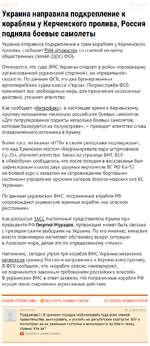 Украина направила подкрепление к кораблям у Керченского пролива, Россия подняла боевые самолеты Украина отправила подкрепление к трем кораблям у Керченского пролива, сообщает РИА «Новости» со ссылкой на центр общественных связей (ЦОС) ФСБ. Отмечается, что суда ВМС Украины следуют в район «провока