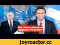 Как нам победить «Единую Россию»,Nonprofits & Activism,Навальный,Навальный2018,Фонд борьбы с коррупцией,ФБК,единая россия,путин,партия жуликов и воров,выборы,умное голосование,дума,мосгордума,navalny,жириновский,явлинский,собчак,миронов,лдпр,справедливая россия,кпрф,коммунисты,зюганов,медведев,он ва